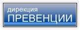 община Варна, Дирекция Превенции